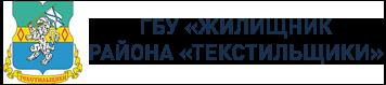 ГБУ «ЖИЛИЩНИКРАЙОНА «ПЕЧАТНИКИ»